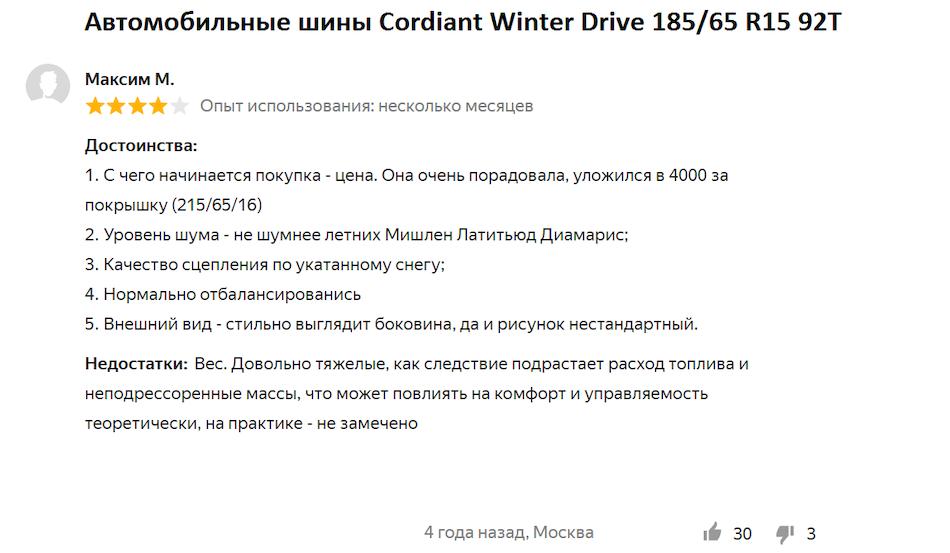 Комментарий про Cordiant Winter Drive