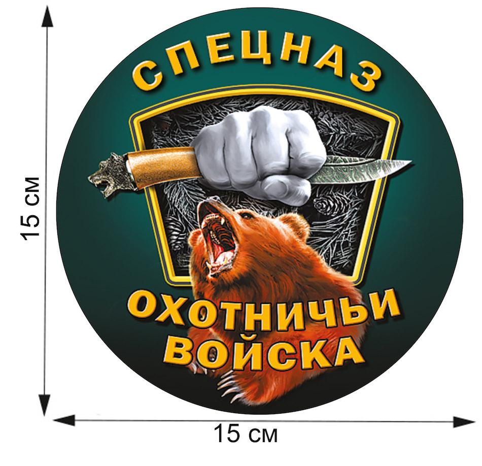 Наклейка «Охотничьи войска»