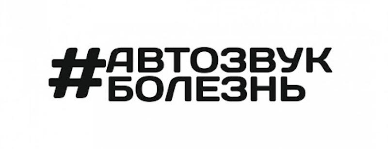 Наклейка на авто «#АВТОЗВУКБОЛЕЗНЬ»