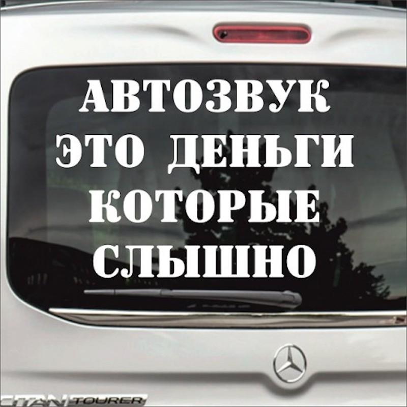 Наклейка «Автозвук - это деньги, которые слышно»