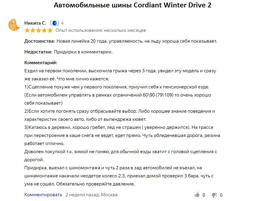 Отзывы на Cordiant Winter Drive 2