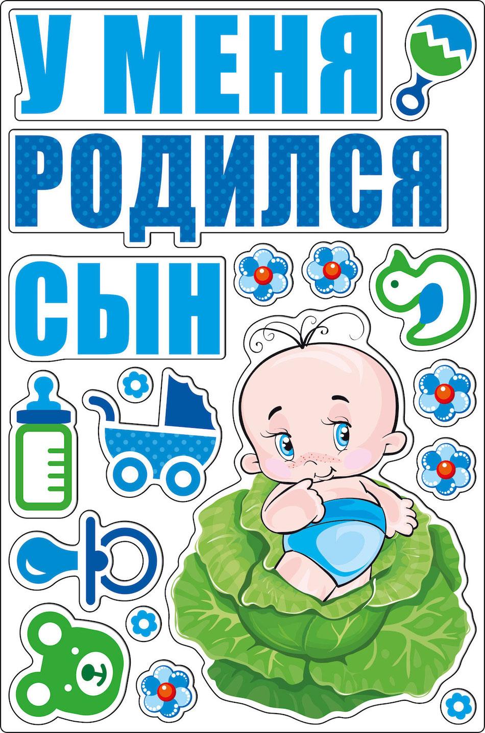 Наклейка на выписку «У меня родился сын»