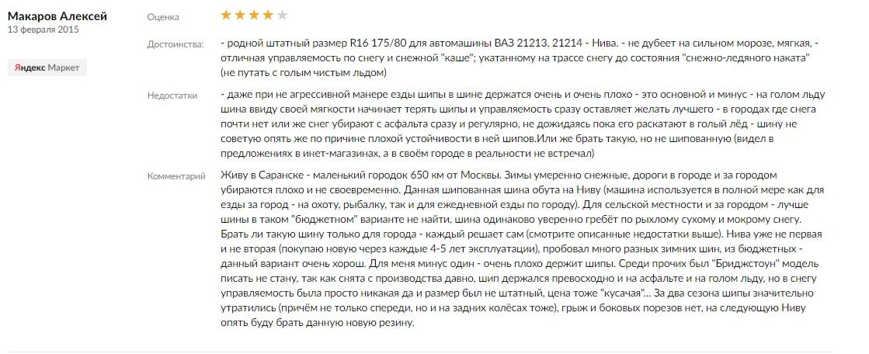 Алексей Макаров в отзыве о шипованной резине «Кама» 511