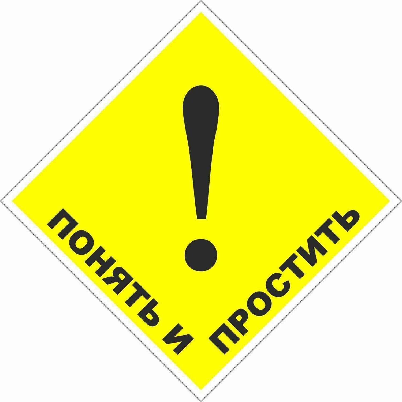 Фраза «Понять и простить» на желтом фоне с черным восклицательным знаком