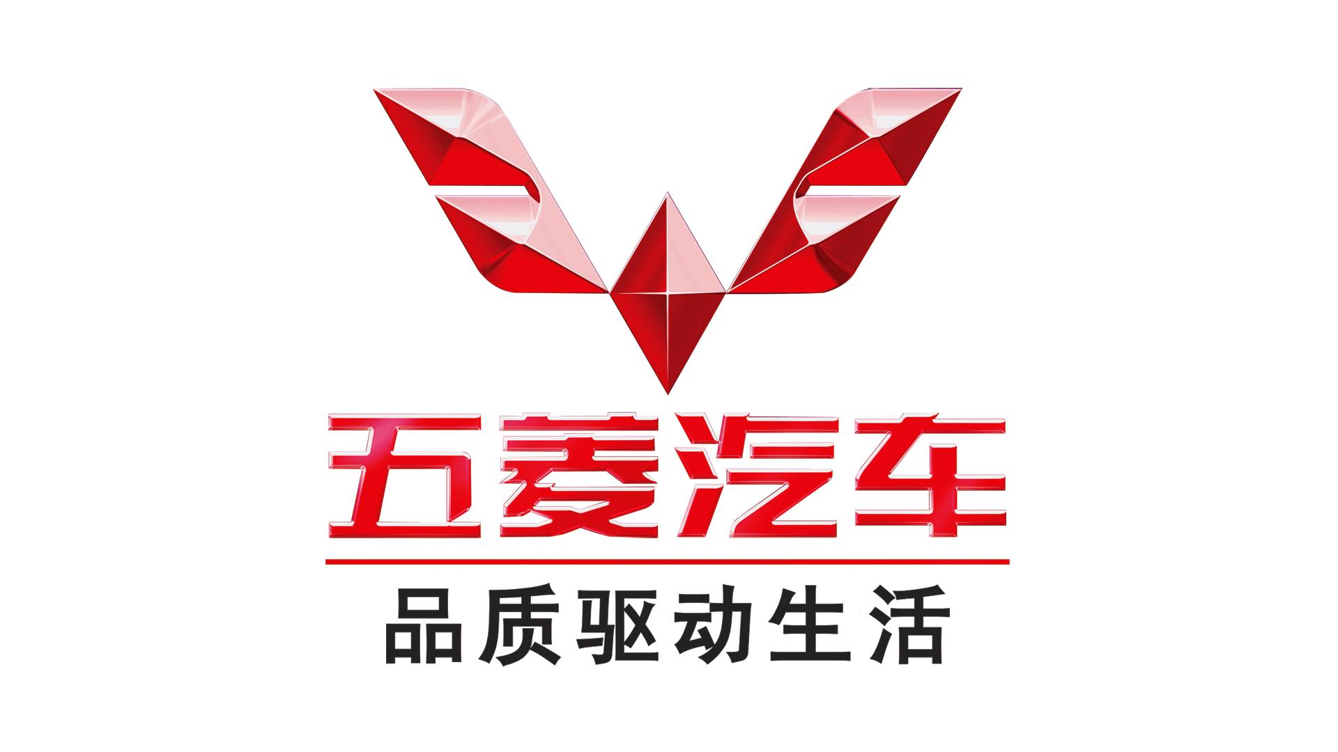 история бренда WuLing