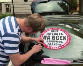 Как отклеить наклейку от стекла автомобиля