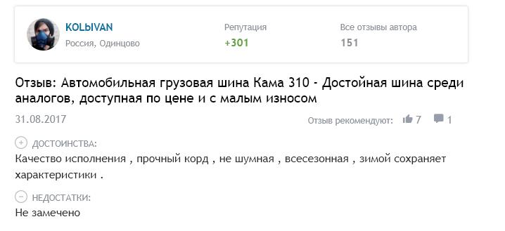 Кама 310 отзыв