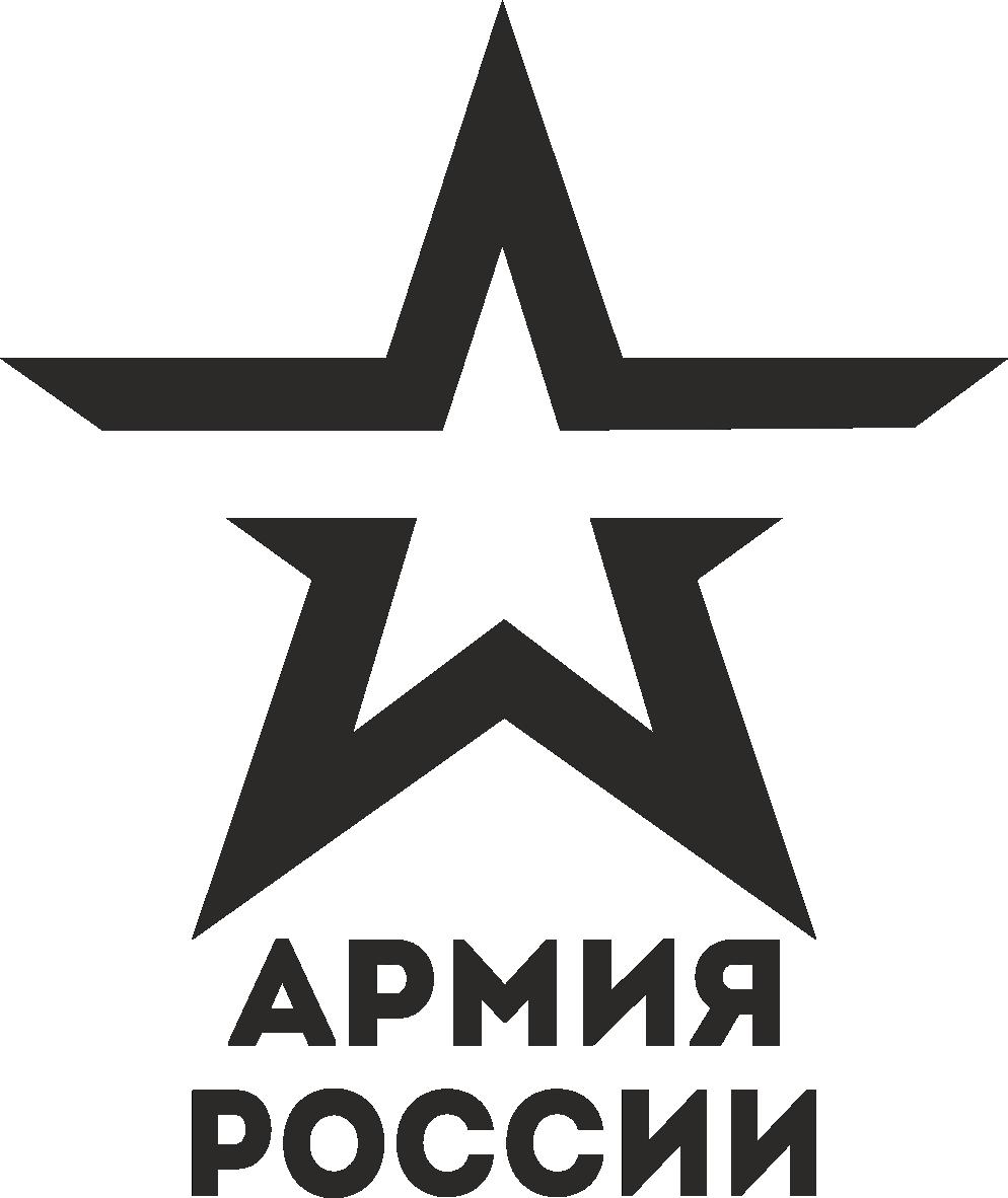 Наклейка Армия России