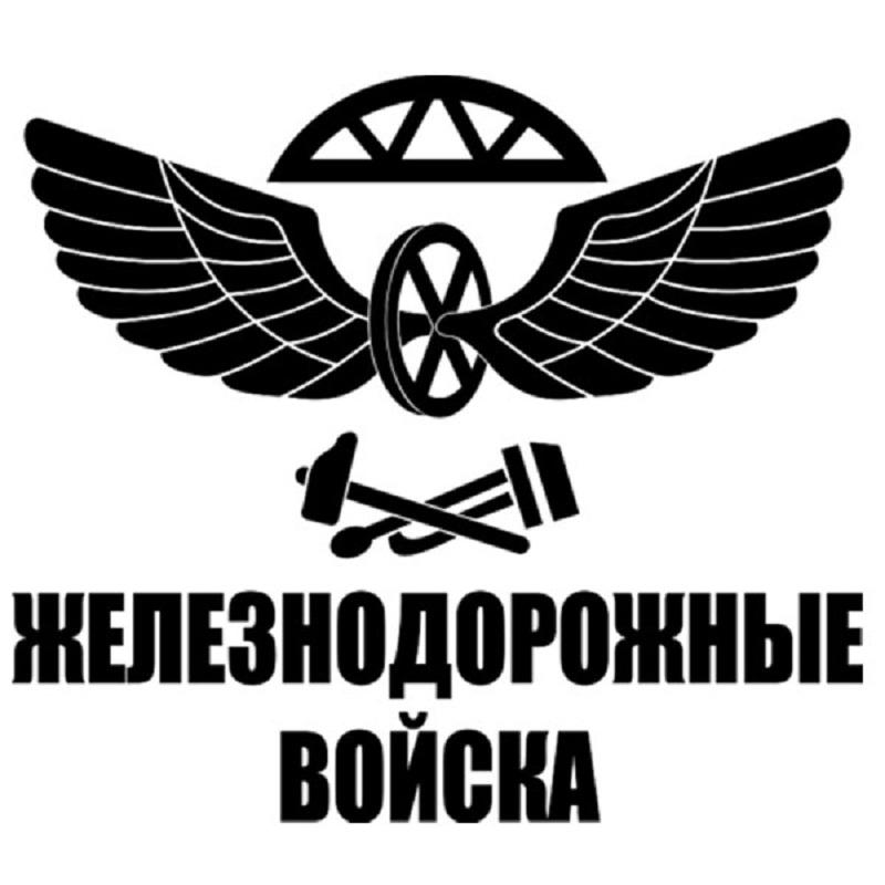 Наклейка ЖД войска