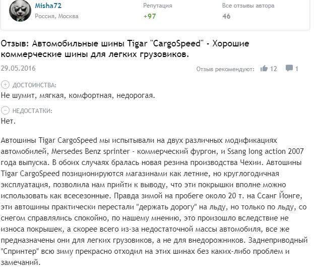 Отзыв Миши о Tigar Cargo Speed