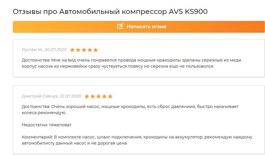 Отзыв о KS900 AVS