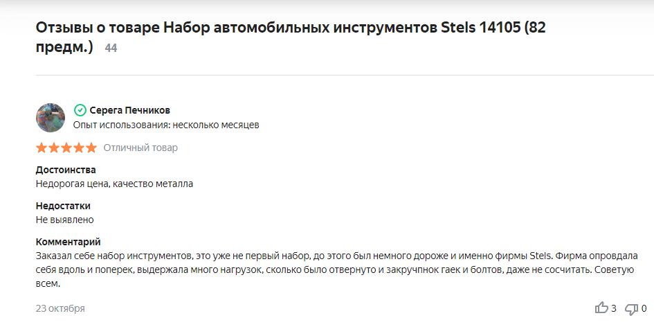 Отзыв о Stels 14105