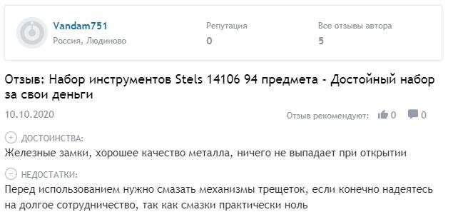 Отзыв о Stels 14106