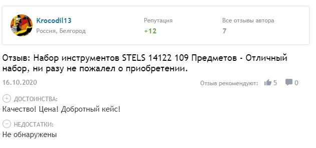Отзыв о Stels 14122