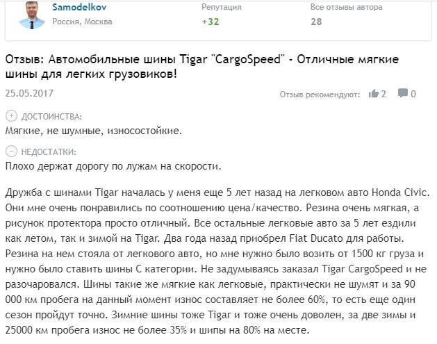 Положительный отзыв о Tigar Cargo Speed