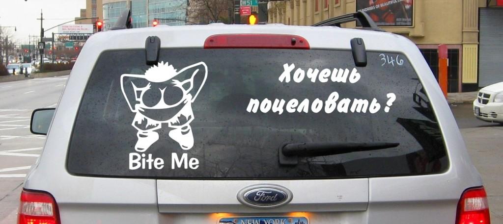 Привлекающая внимание надпись на автомобиле