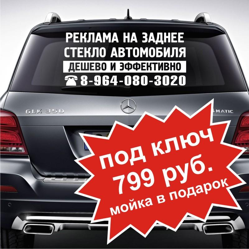 Стоимость рекламы на авто