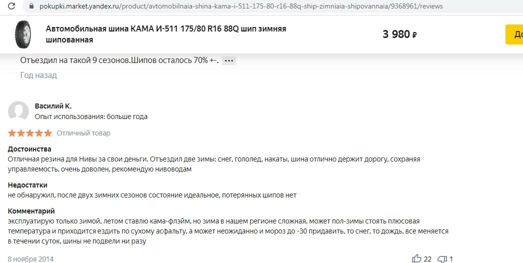 Василий К. доволен оптимальным соотношением цены и качества