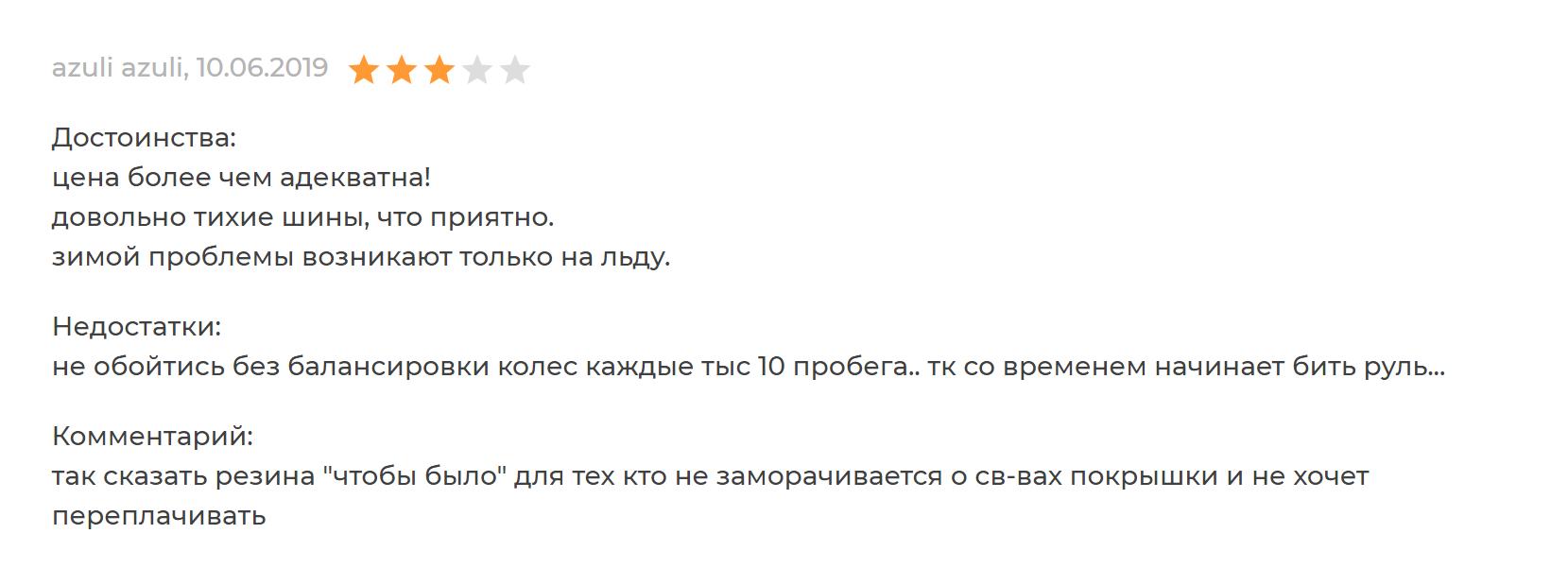 Комментарий про «Кама»