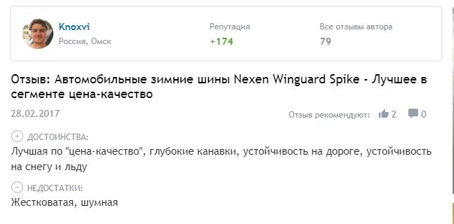Мнение про Nexen Winguard WT1 185/75 R16 104/102R