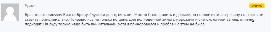 Мнение про «Виатти Брина»