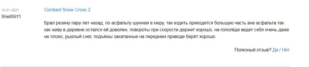 Комментарий владельца шин «Кордиант»