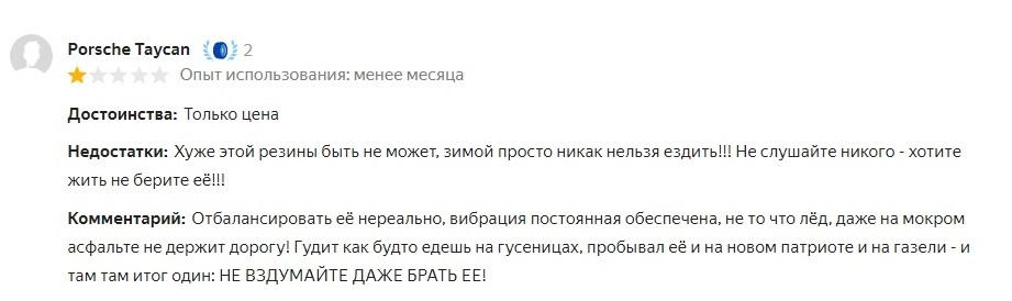Отзыв на шины «Кама»