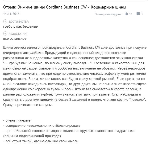 Мнение про Cordiant Business CW 2 185/75 R16 104/102Q