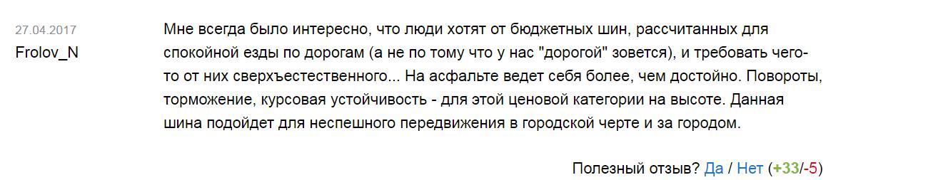 Отзыв про «Кама» Евро