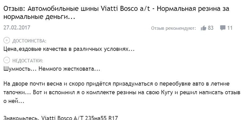 Отзыв про Viatti Bosco