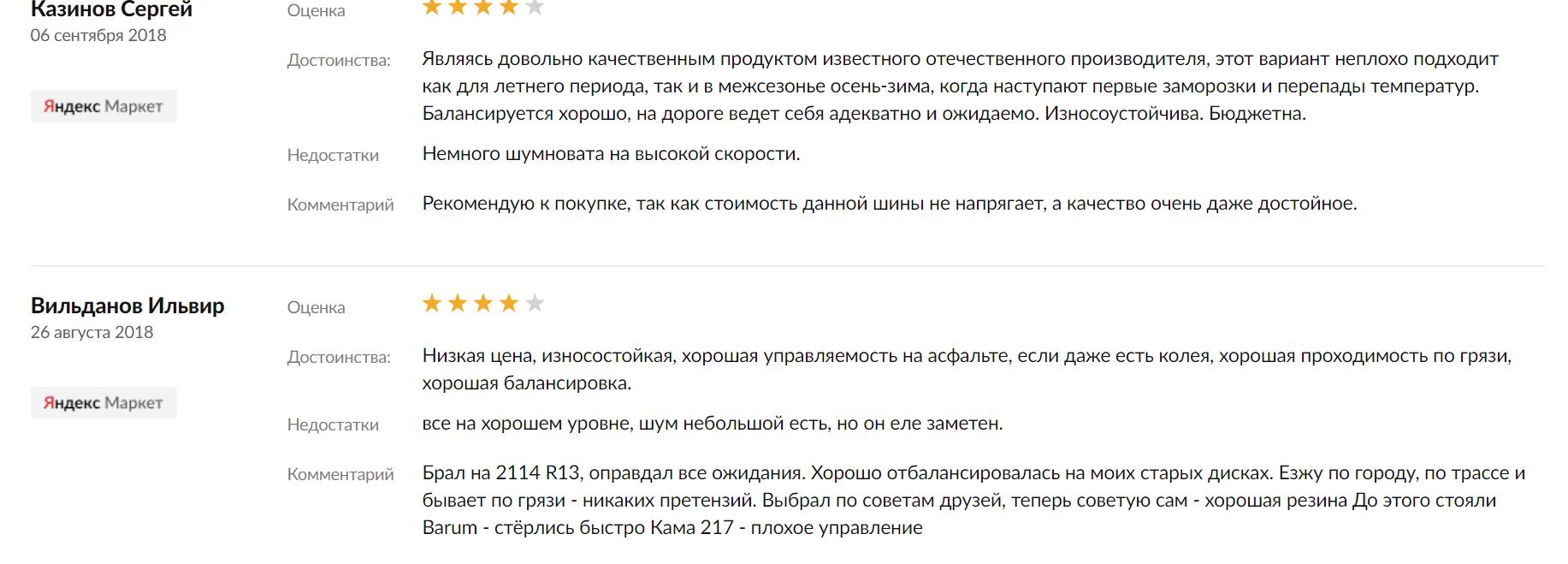 Комментарии об использовании «Кама» Евро-224
