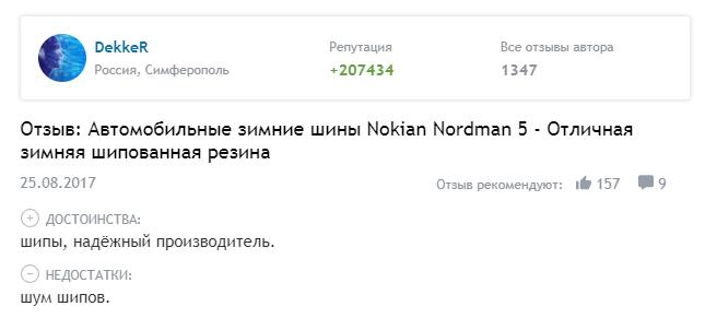 Отзыв про Nokian Tyres Nordman 5
