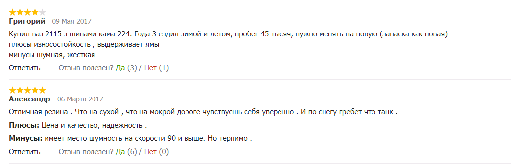 Резина «Кама» Евро