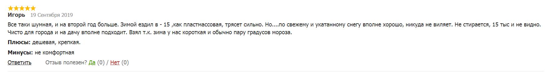 Покупатель зимней резины «Кама»
