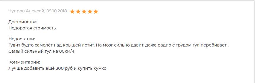 Алексей положительный отзыв о шине Tunga