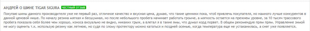 Андрей о Tigar