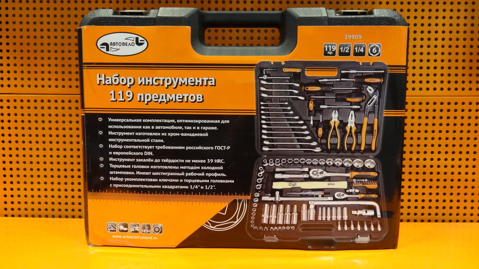 Автодело 119 предметов