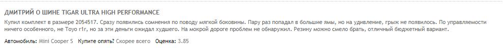 Дмитрий о Tigar Ultra