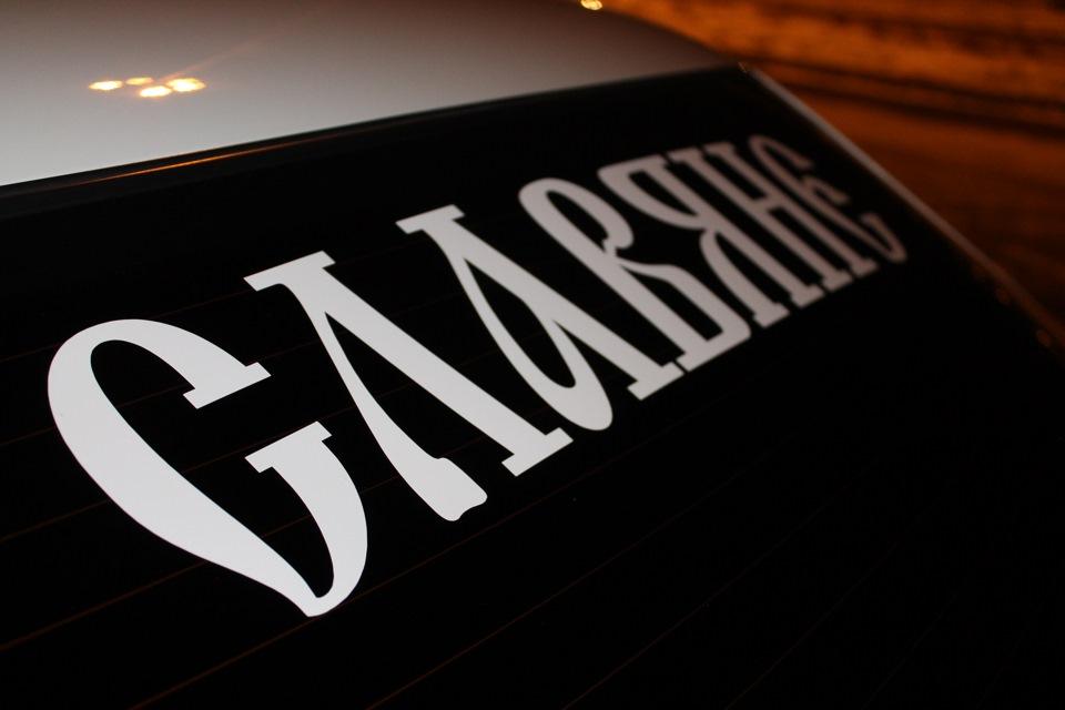 Надпись славяне на авто