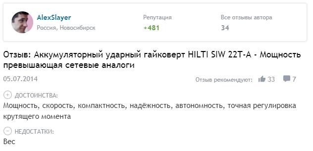 Отзыв Гайковерт Хилти