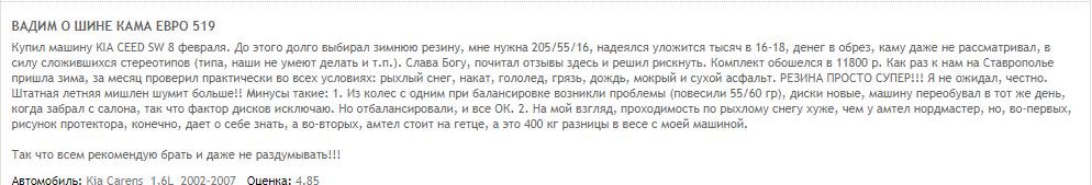 Отзыв Кама евро 519