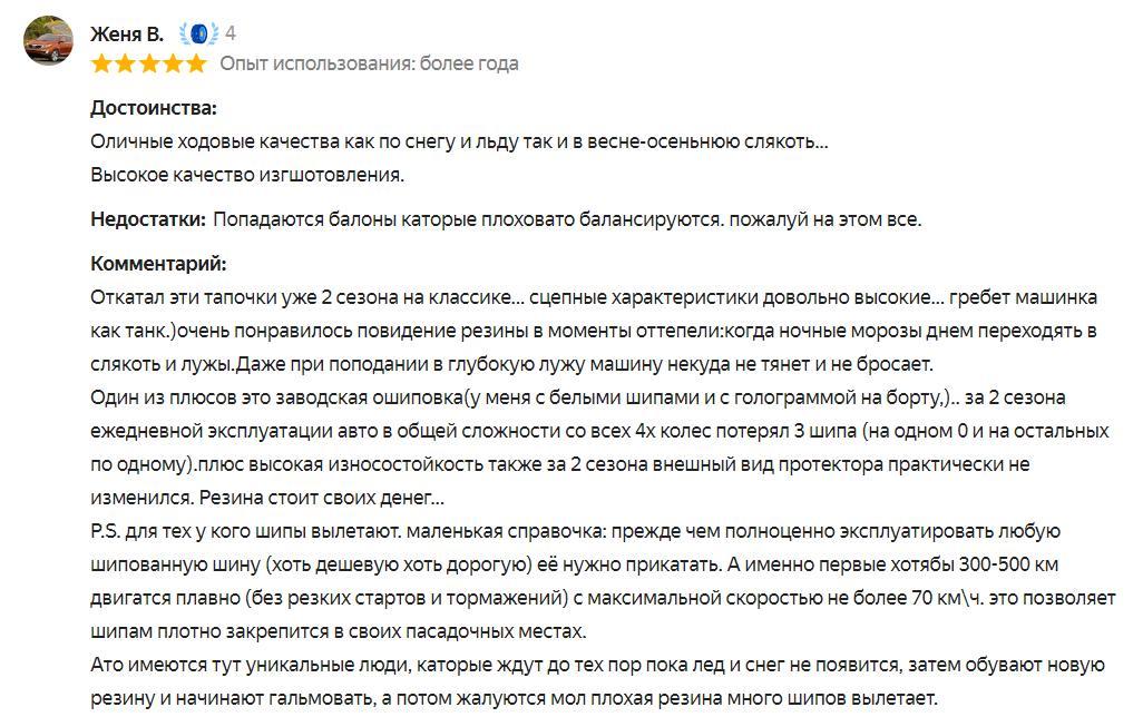 Отзыв о шинах «Кама»
