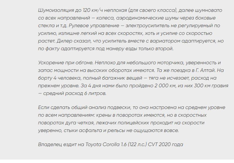 Отзыв о Toyota Corolla 1.6 CVT 2020 года
