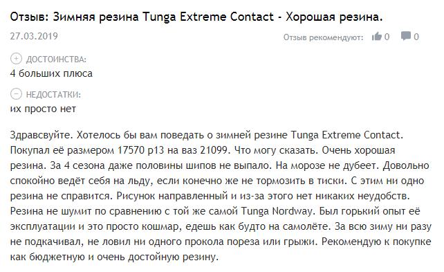Отзыв о зимней резине Tunga