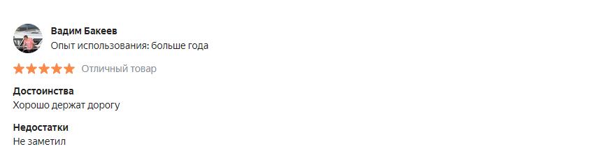 Отзывы о зимних шинах Виатти