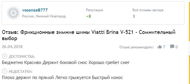 Мнение о зимних шинах Виатти