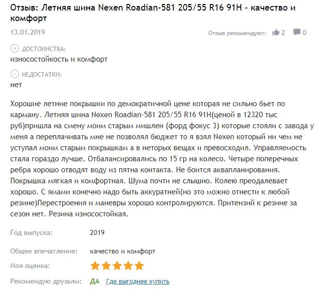 Отзывы о Nexen Roadian 581