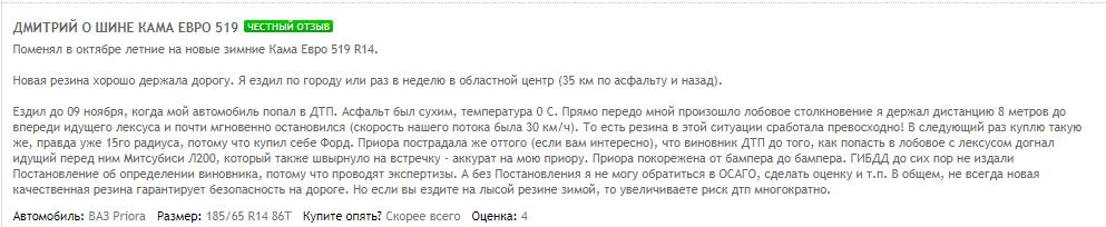 Отзывы о шинах Кама евро 519