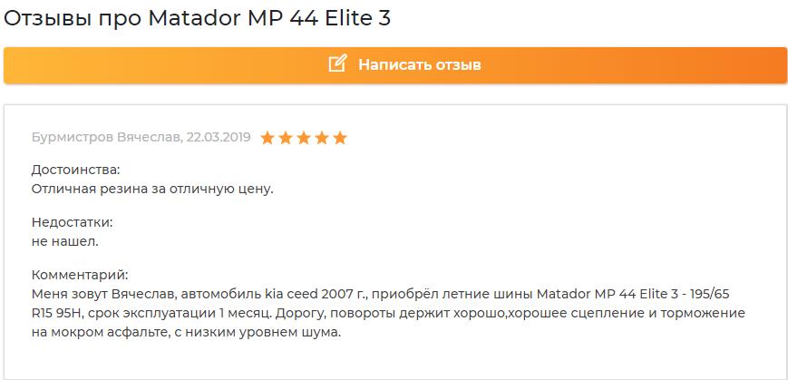 Отзывы о шинах Матадор Элит