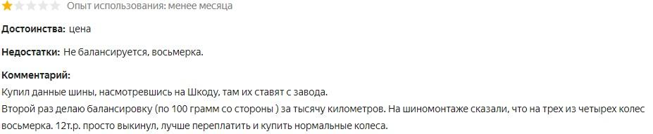 Отзывы о шинах Кама